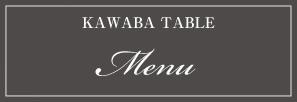 KAWABA TEBLE Menu メニュー