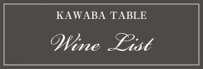 KAWABA TEBLE Wine List ワイン