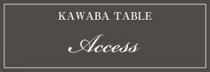 KAWABA TEBLE Access アクセス