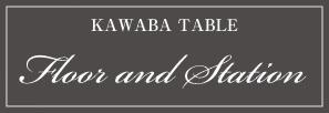 KAWABA TEBLE Floor and Station フロア・駅舎